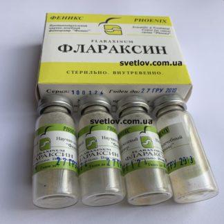 флараксин стерильный