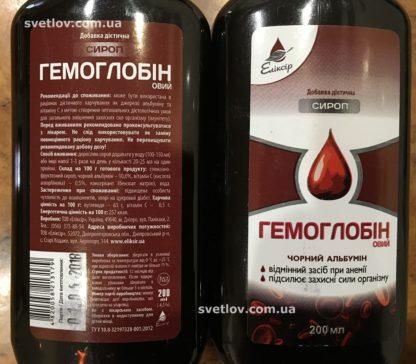 гемоглобиновый сироп